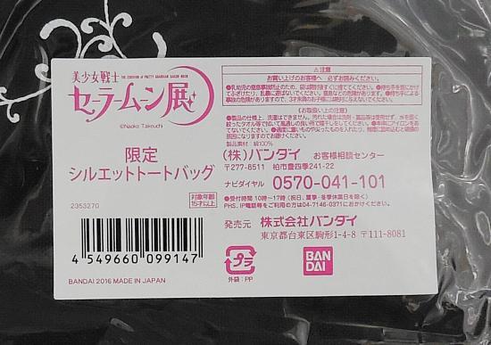 セーラームーン展限定シルエットトートバッグ (3).jpg
