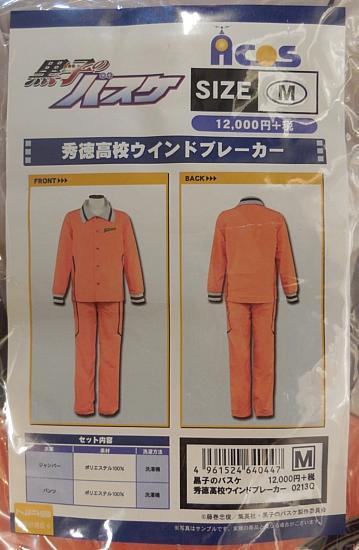 秀徳ウインドブレーカー (2).jpg