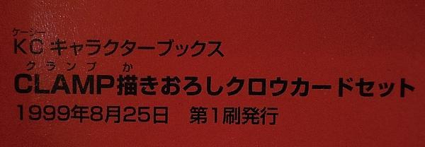 CCさくらクロウカード (3).jpg