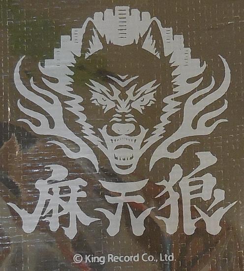 ヒプマイタワレココラボバッグ麻天狼 (2).jpg