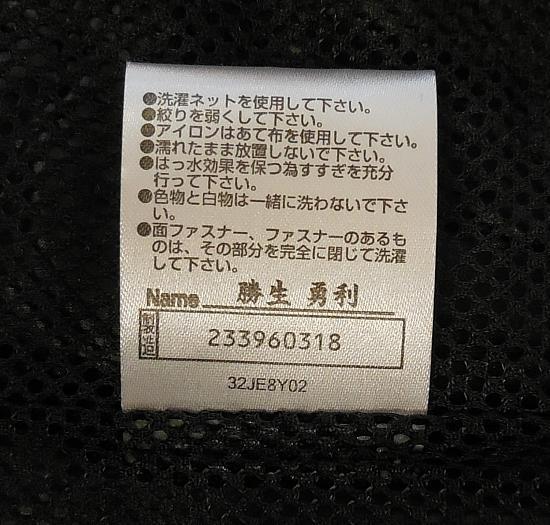 ウィンドブレーカーシャツ勇利 (5).jpg