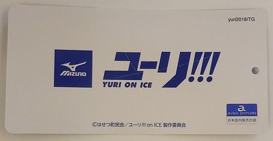 ウィンドブレーカーシャツ勇利 (7).jpg