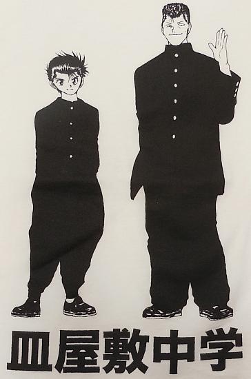 幽遊白書皿屋敷中学 (3).jpg