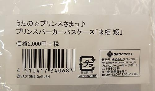 プリンスパーカーパスケース翔 (3).jpg