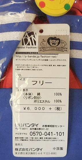 なりきりエプロンセーラームーン (3).jpg