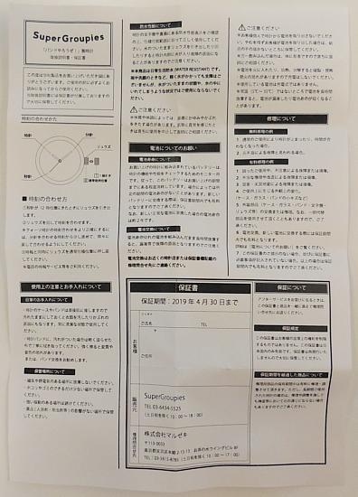 バンやろ腕時計OSIRIS (3).jpg