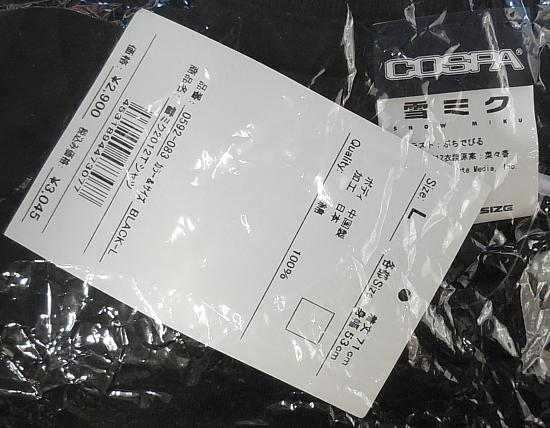 雪ミク2012Tシャツ (3).jpg