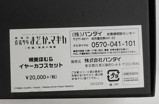 ほむらイヤーカフスセット (10).jpg