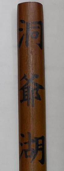 洞爺湖木刀 (2).jpg