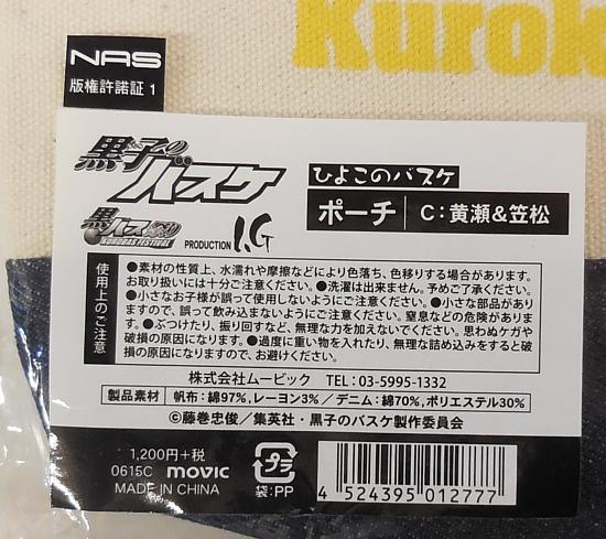 ひよこのバスケポーチ黄瀬&笠松 (2).jpg