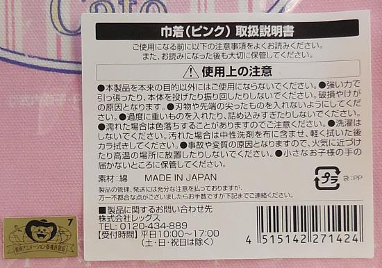 セーラームーンカフェ2017巾着ピンク (3).jpg