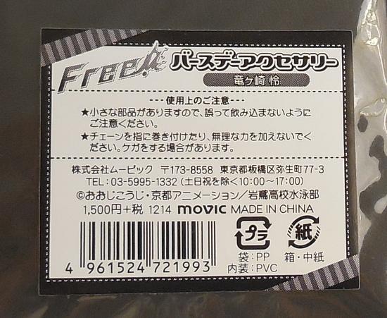 バースデーアクセサリー竜ケ崎怜 (5).jpg