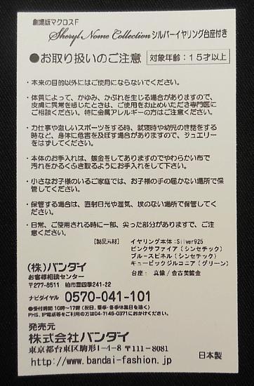シェリルイヤリング30th (7).jpg