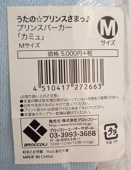 うたプリプリパカカミュ (3).jpg