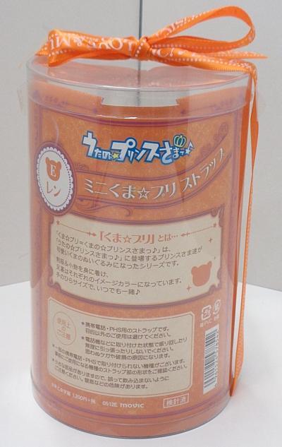 うたプリミニくまプリレン (2).jpg
