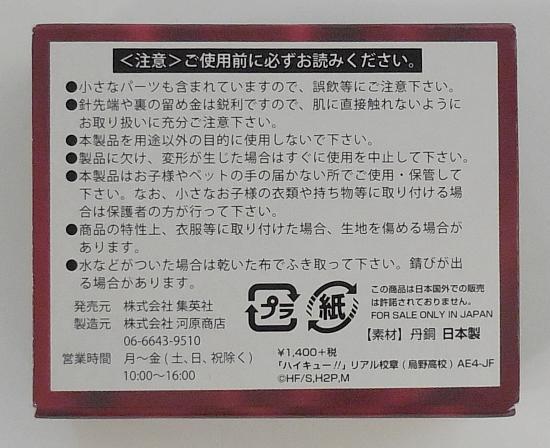 リアル校章烏野高校 (4).jpg