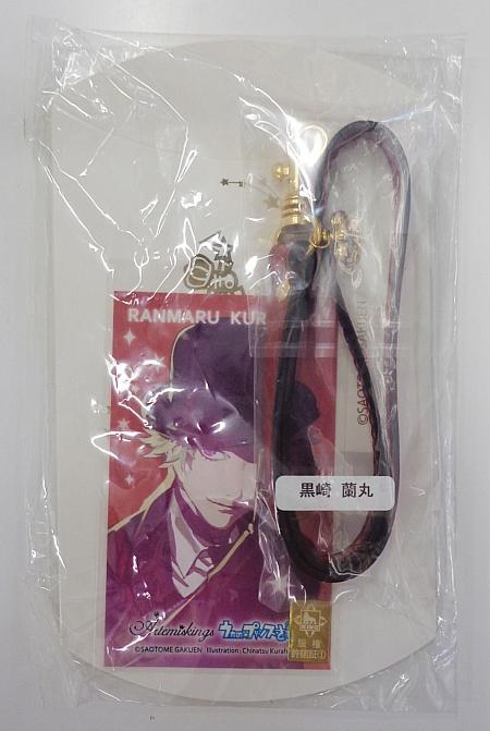 うたプリカラーレザーストラップ蘭丸 (1).jpg