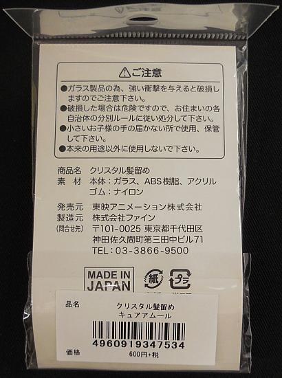 クリスタル髪留めキュアアムール (3).jpg