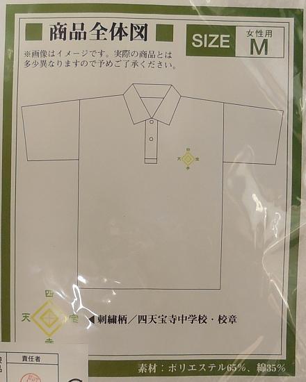 テニプリ学校指定風ポロシャツ白 (5).jpg