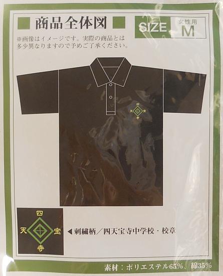 テニプリ学校指定風ポロシャツ黒 (5).jpg