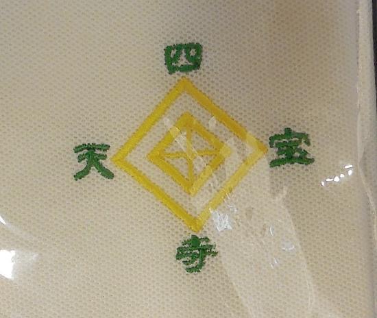 テニプリ学校指定風ポロシャツ白 (2).jpg