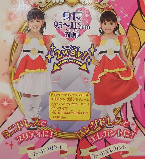 変身プリチュームキュアスカーレット2wayドレス (3).jpg