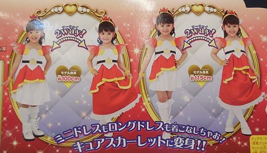 変身プリチュームキュアスカーレット2wayドレス (6).jpg