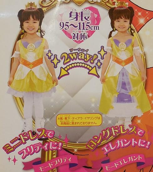 変身プリチュームキュアトゥインクル2wayドレス (3).jpg