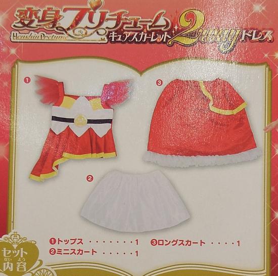 変身プリチュームキュアスカーレット2wayドレス (5).jpg