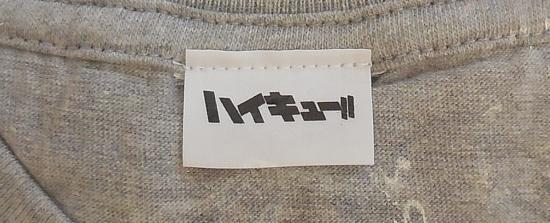 ハイキューストア限定Tシャツ烏野高校 (3).jpg