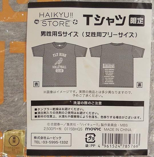 ハイキューストア限定Tシャツ烏野高校 (5).jpg