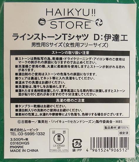 ハイキューストアTシャツ伊達工 (5).jpg