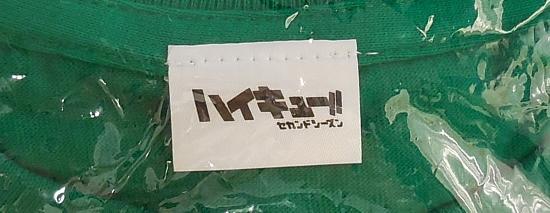ハイキューストアTシャツ伊達工 (3).jpg