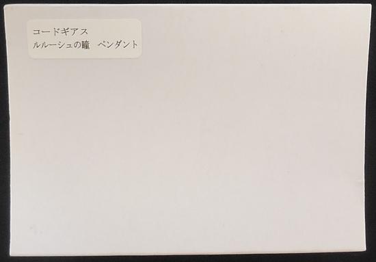 ルルーシュの瞳ペンダント (5).jpg