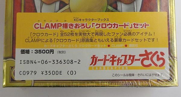 カードキャプターさくらクロウカードセット (2).jpg