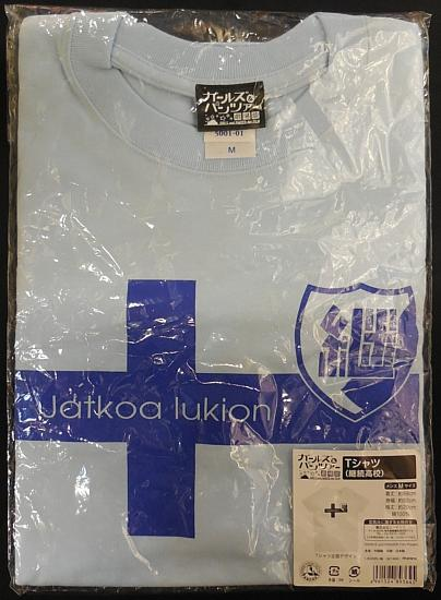 Tシャツ継続高校 (1).jpg