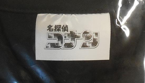 名探偵コナン帝丹高校ジャージ20周年記念 (4).jpg