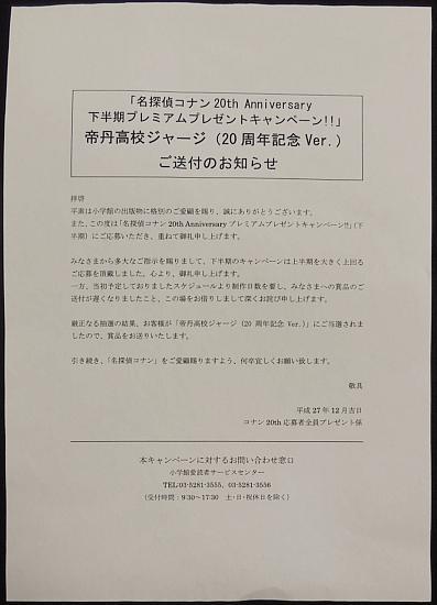 名探偵コナン帝丹高校ジャージ20周年記念 (9).jpg