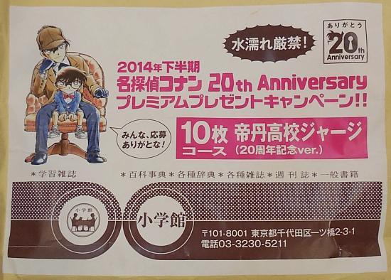 名探偵コナン帝丹高校ジャージ20周年記念 (7).jpg