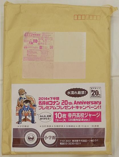 名探偵コナン帝丹高校ジャージ20周年記念 (6).jpg