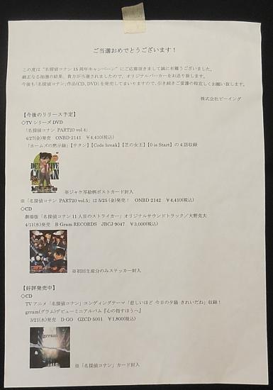 名探偵コナン15周年キャンペーンオリジナルパーカー (6).jpg