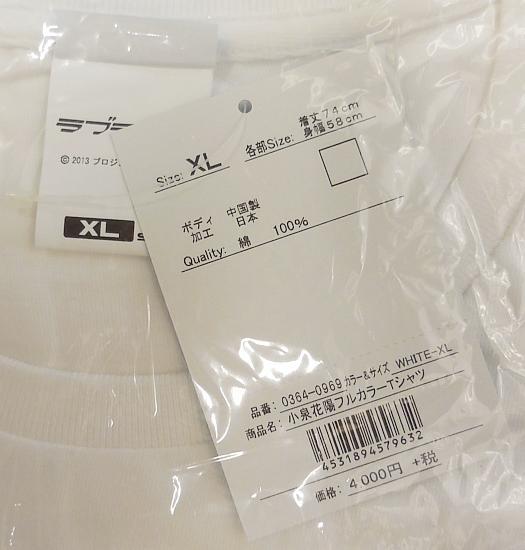 フルカラーTシャツ小泉花陽 (2).jpg