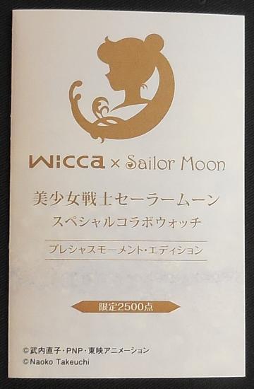 Wicca×セーラームーンスペシャルコラボウォッチプレシャスモーメント (8).jpg