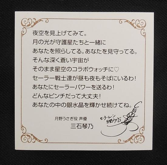 Wicca×セーラームーン25周年記念スペシャルコラボウォッチ (8).jpg