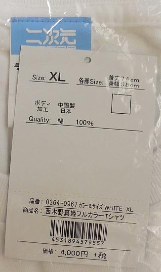 フルカラーTシャツ西木野真姫 (2).jpg