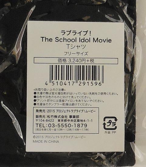 The School Idol Movie Tシャツ (5).jpg