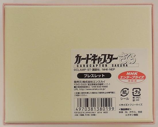 CCさくらブレスレット (4).jpg