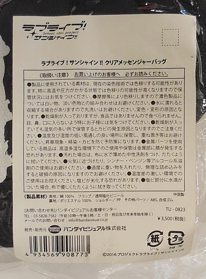 クリアメッセンジャーバッグ (5).jpg
