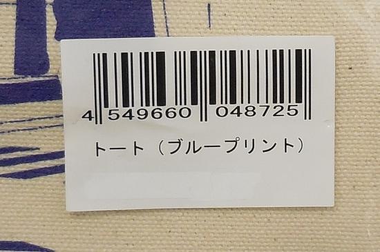 SHIBUYA柄トートブルー (4).jpg