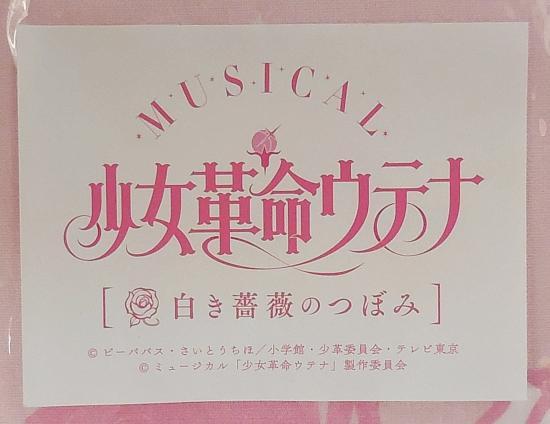 ミュージカル少女革命ウテナハンカチ (2).jpg